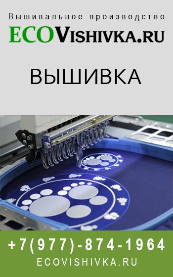 Вышивальное произвосдство ecovishivka.ru