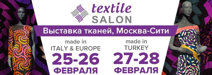 Текстиль салон